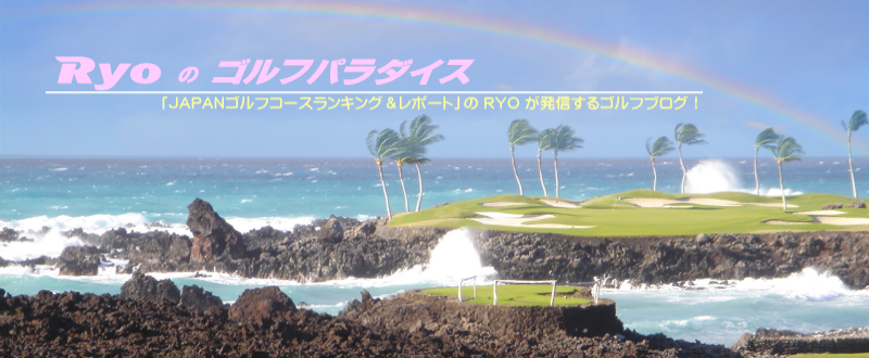 RYOのゴルフパラダイス
